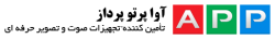 آوا پرتو پرداز Logo