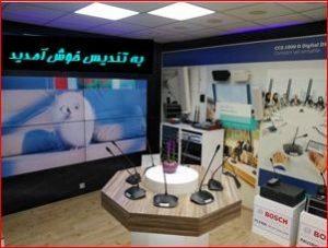 نمای داخلی فروشگاه تندیس و میکروفن کنفرانس بوش